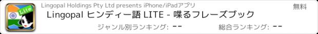 おすすめアプリ Lingopal ヒンディー語 LITE - 喋るフレーズブック