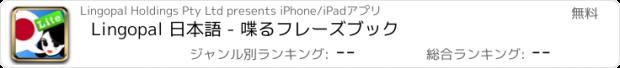 おすすめアプリ Lingopal 日本語 - 喋るフレーズブック