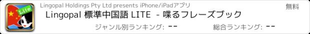 おすすめアプリ Lingopal 標準中国語 LITE  - 喋るフレーズブック