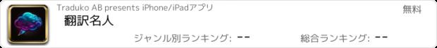 おすすめアプリ 翻訳名人