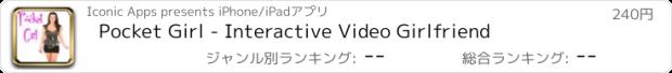 おすすめアプリ Pocket Girl - Interactive Video Girlfriend