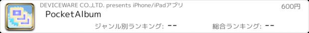 おすすめアプリ PocketAlbum