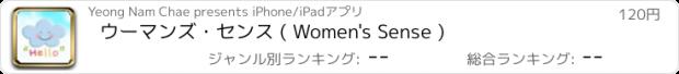 おすすめアプリ ウーマンズ・センス ( Women's Sense )