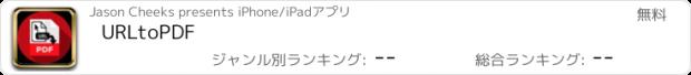 おすすめアプリ URLtoPDF