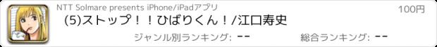 おすすめアプリ (5)ストップ!!ひばりくん!/江口寿史