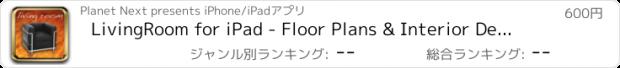 おすすめアプリ LivingRoom for iPad - Floor Plans & Interior Design