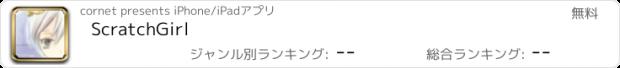 おすすめアプリ ScratchGirl