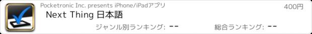 おすすめアプリ Next Thing 日本語