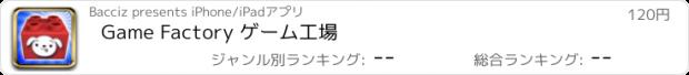 おすすめアプリ Game Factory ゲーム工場