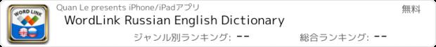 おすすめアプリ WordLink Russian English Dictionary