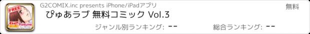 おすすめアプリ ぴゅあラブ 無料コミック Vol.3