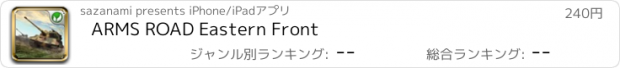 おすすめアプリ ARMS ROAD Eastern Front