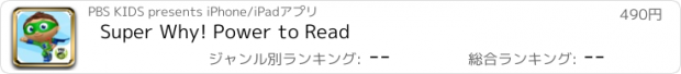 おすすめアプリ Super Why! Power to Read