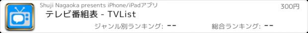おすすめアプリ テレビ番組表 - TVList