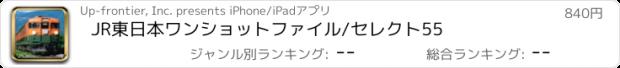 おすすめアプリ JR東日本ワンショットファイル/セレクト55