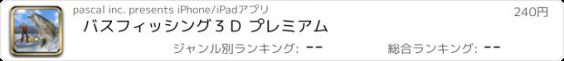 おすすめアプリ バスフィッシング3D プレミアム