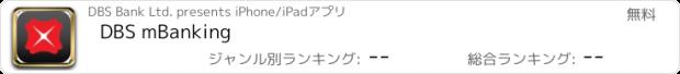 おすすめアプリ DBS mBanking