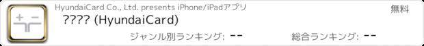 おすすめアプリ 현대카드 (HyundaiCard)
