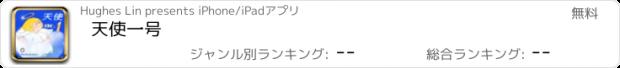 おすすめアプリ 天使一号