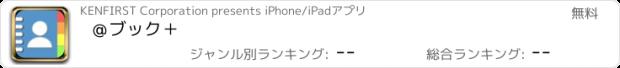 おすすめアプリ @ブック+