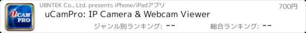 おすすめアプリ uCamPro: IP Camera & Webcam Viewer