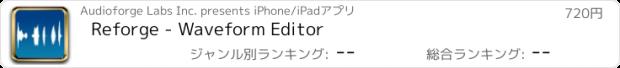 おすすめアプリ Reforge - Waveform Editor