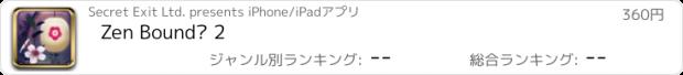 おすすめアプリ Zen Bound® 2