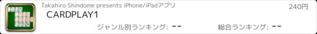 おすすめアプリ CARDPLAY1