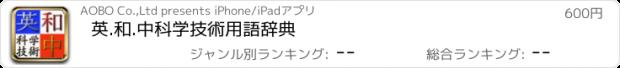 おすすめアプリ 英.和.中科学技術用語辞典
