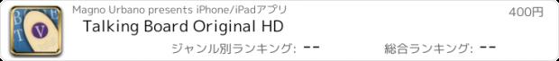 おすすめアプリ Talking Board Original HD