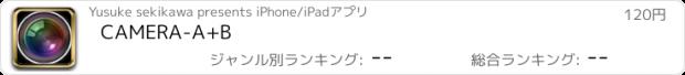 おすすめアプリ CAMERA-A+B