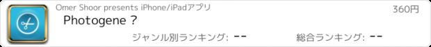 おすすめアプリ Photogene ⁴