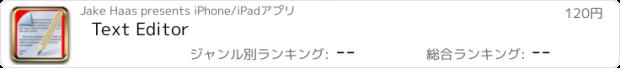 おすすめアプリ Text Editor