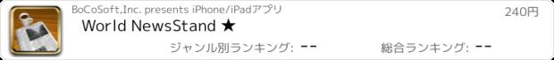 おすすめアプリ World NewsStand ★