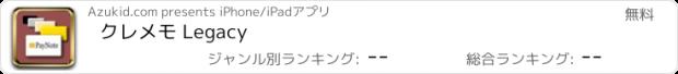 おすすめアプリ クレメモ Legacy