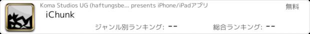おすすめアプリ iChunk