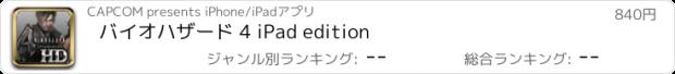 おすすめアプリ バイオハザード 4 iPad edition