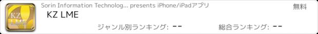 おすすめアプリ KZ LME