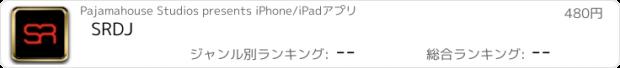 おすすめアプリ SRDJ