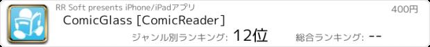 おすすめアプリ ComicGlass[コミックリーダ]