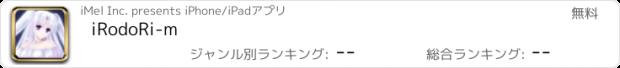 おすすめアプリ iRodoRi-m
