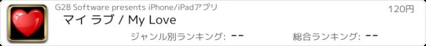 おすすめアプリ マイ ラブ / My Love