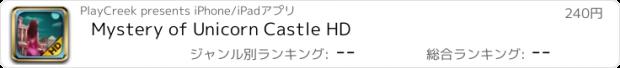 おすすめアプリ Mystery of Unicorn Castle HD