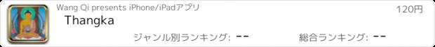 おすすめアプリ Thangka