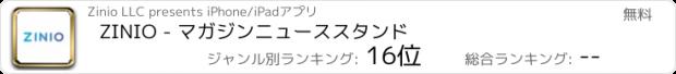 おすすめアプリ ZINIO - マガジンニューススタンド