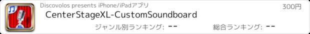 おすすめアプリ CenterStageXL-CustomSoundboard