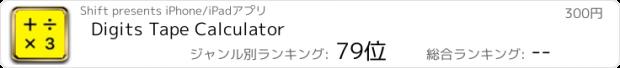 おすすめアプリ Digits Calculator for iPad + iPhone