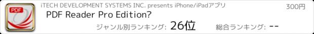 おすすめアプリ PDF Reader Pro Edition®