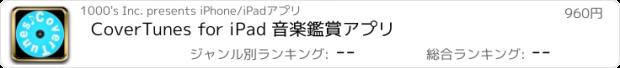 おすすめアプリ CoverTunes for iPad 音楽鑑賞アプリ