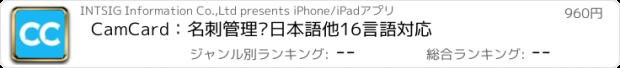 おすすめアプリ CamCard:名刺管理·日本語他16言語対応